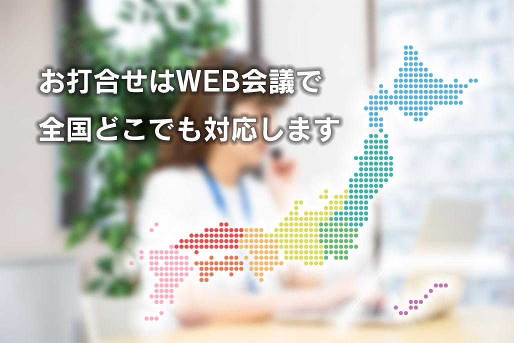 打合せはWEB会議で全国どこでも対応いたします