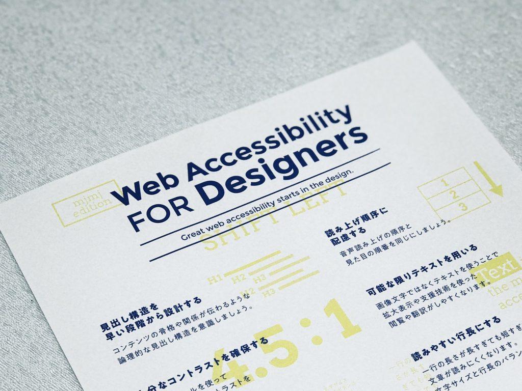 b.mode Web アクセシビリティ 仙台